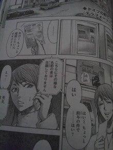 バンク テラフォー マーズ 漫画