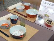 普段使い食器すっきりアドバイザー須藤のうつわやさんHOTTO通信ブログ