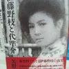 矢野寛治氏[伊藤野枝と代基介]出版パーティ~売れてます♪の画像