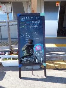 浄土宗災害復興福島事務所のブログ-20130205高久第1①
