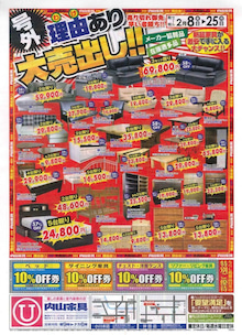 内山家具 スタッフブログ-20130208号A