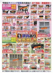 内山家具 スタッフブログ-20130208号B