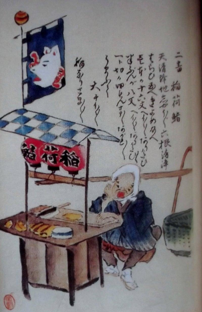一紀州藩士の江戸の生活1年間-6