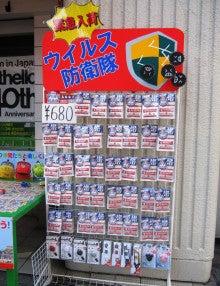 男児・女児玩具の銀座博品館おもちゃブログ-ウイルス5