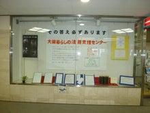 大阪の相続手続、遺言等の法務サポート-ショーウインドー