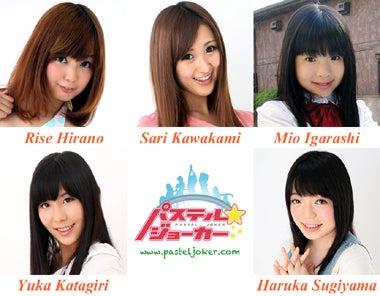 オトメ魂。-Girls Pure Soul!-@kurargue information!-パステル☆ジョーカー5th