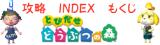 ニンテンドー3DS とびだせどうぶつの森 攻略一覧 INDEX