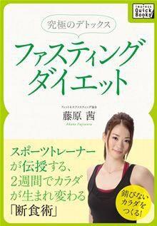 $トレーニングとファスティングでナチュラルな身体へ 藤原茜blog☆ANEブロ☆