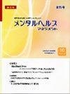 吉川直子の人材活用・人材育成実践ノート-メンタルヘルス