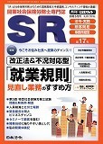 吉川直子の人材活用・人材育成実践ノート-SR