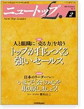 吉川直子の人材活用・人材育成実践ノート-NL