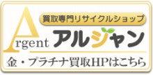札幌リサイクルショップ アルジャンのブログ