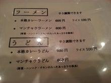 ぼんの名古屋盛り食い日記-2/8 マウントエベレスト