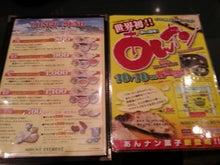ぼんの名古屋盛り食い日記