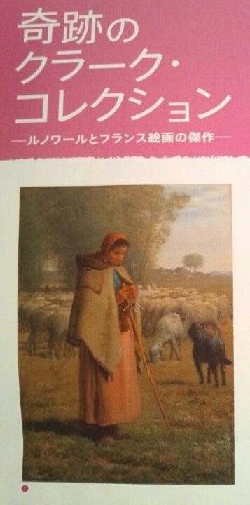 飼い の ブログ 羊