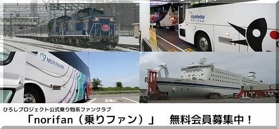 ひろしプロジェクト公式ファンクラブ「乗りファン」バナー