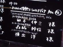 """$エフエムくらしき感情交流型ラジオ""""まつみん""""の情熱ソーシャルメディア-2/6ゲストボード"""