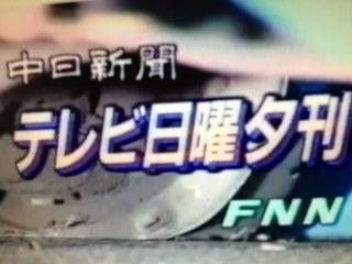 日曜夕刊 OP 東海・石川・富山テ...