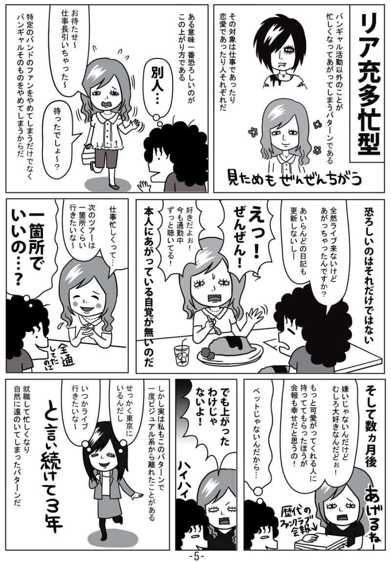 蟹めんまのバンギャル漫画