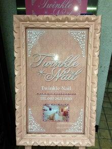 福岡で頑張る社長のブログ!-Twinkle Nail看板