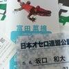 《富田菜摘さんにいろいろ質問した2013年2月11日》の画像