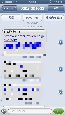 メーラー 設定 デコ メールアプリ「デコメーラー」
