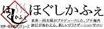 ほぐしかふぇ ~世界一周夫婦プロデュース~in 松戸-ほぐしかふぇバナー