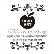 $日本フルーツアートクリエイター協会 インフォメーション