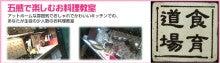 $食育道場~食育インストラクター国田真紀の五感で楽しむヘルシーお料理-PicsArt_1360624396673.jpg