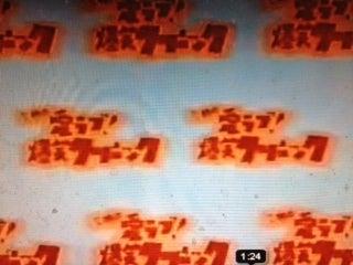 愛ラブ爆笑クリニック CM 関西・フジ 05(AMP) | まことのブログ