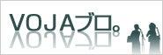 亀渕友香のブログ-VOJAブロ_bnr