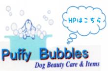 $ぱふぃログ -Puffy Bubbles-