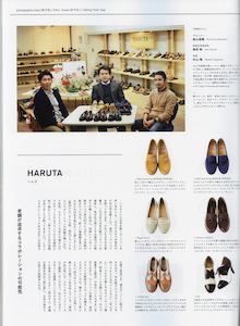 HARUTA's STAFF 公式ブログ