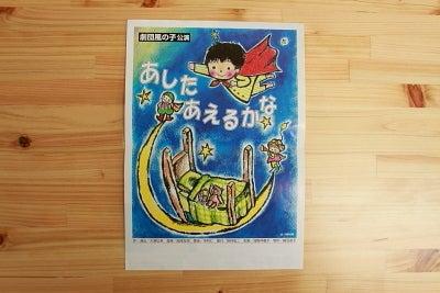 若草幼稚園-劇団風の子8