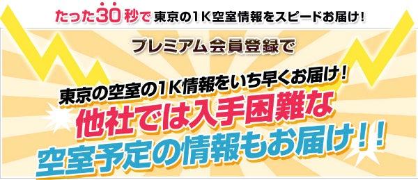 $【東京1K】仲介手数料最大無料-東京1Kイナズマ便