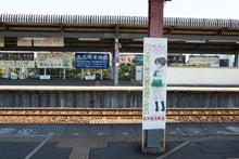 最果てのつぶやき-2013/01/01 ガルパン聖地巡礼・鹿島線