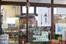 最果てのつぶやき-2013/01/01 ガルパン聖地巡礼・鹿島線・売店