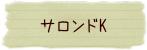 千葉県でバッチフラワーレメディを学ぶならサロンドK sadon de Kです。