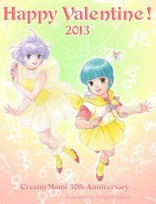 高田明美オフィシャルブログ「Angel Touch」Powered by Ameba