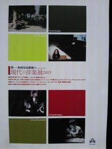 $松尾祐孝の音楽塾&作曲塾~音楽家・作曲家を夢見る貴方へ~-<現代の音楽展2013>プログラム表紙