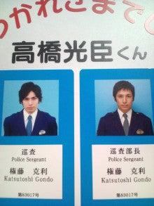 高橋光臣オフィシャルブログ『HIKARI NO MICHI ~第二章~』powered by アメブロ-20130214183706.jpg