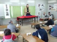 浄土宗災害復興福島事務所のブログ-20130214高久第8落語会②