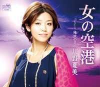 川野夏美オフィシャルブログ「なつみっ記。」Powered by Ameba-i.jpg