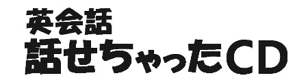 話せる英語研究所 グーピィちゃんのブログ