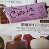 チョコレート展に行ってきました♪の画像