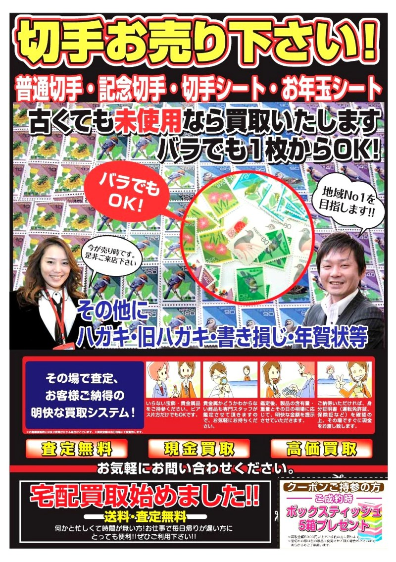 金・プラチナ・ダイヤ・切手買取専門店のメイク・ワン和泉府中店のブログ