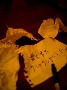 カケラバンクオフィシャルブログ「先の見えないこの時代で」Powered by Ameba-20130216c