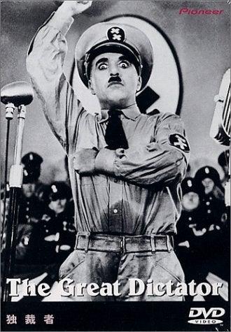 のんびり  まったり  やんごとなき  みやびなまいにち『独裁者』と『ローエングリン』