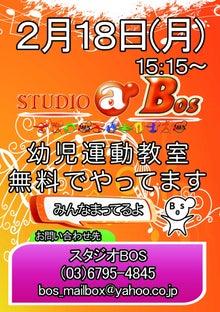 BOS Blog-チラシ配り05