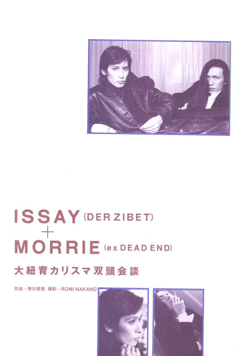 IssayさんとMorrieさん   Der Spiegel sieht mich nicht